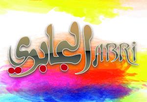 Logo for the artist Jabri
